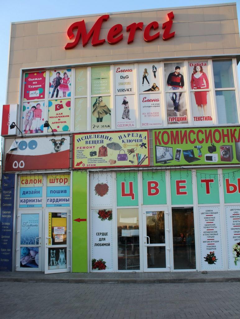 Торговый комплекс Merci Мерси на Донском