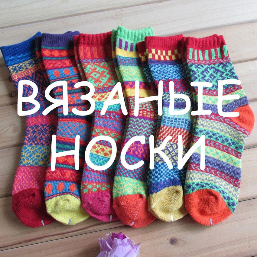 Вызаные носки